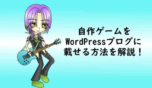 自作ゲームをWordPressブログに載せる方法を解説!